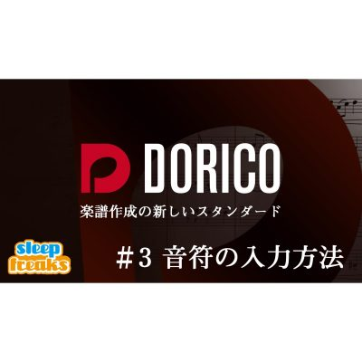 DORICO-3-eye