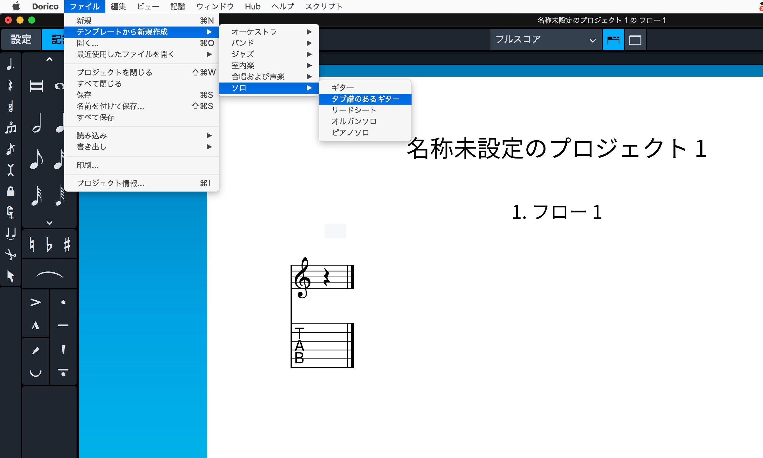 Dorico3_1