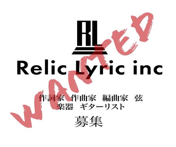 relic-lyric