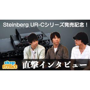 Steinberg オーディオインターフェース「UR-Cシリーズ」発売記念!直撃インタビュー