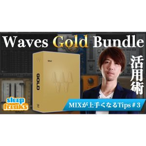 ミックスが上手くなるTIPS Waves Gold Bundle 活用術