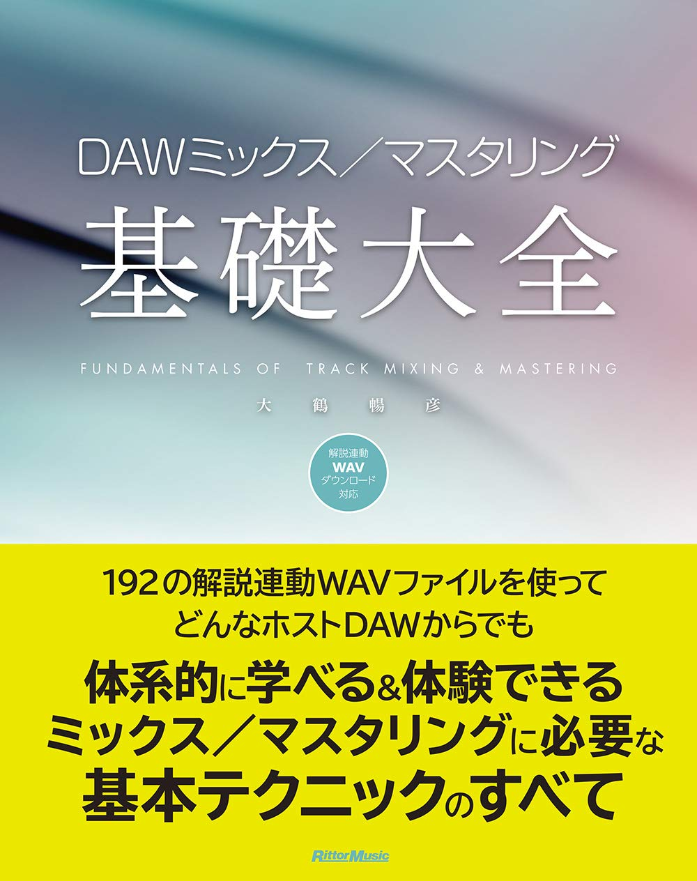 daw-mix-mastering-basic
