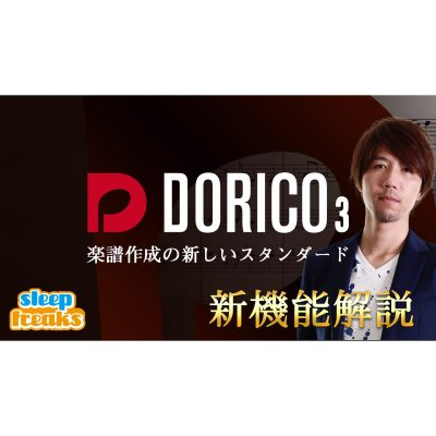 Dorico-3-New-Features-eye