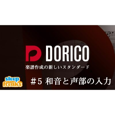 Dorico-5-eye