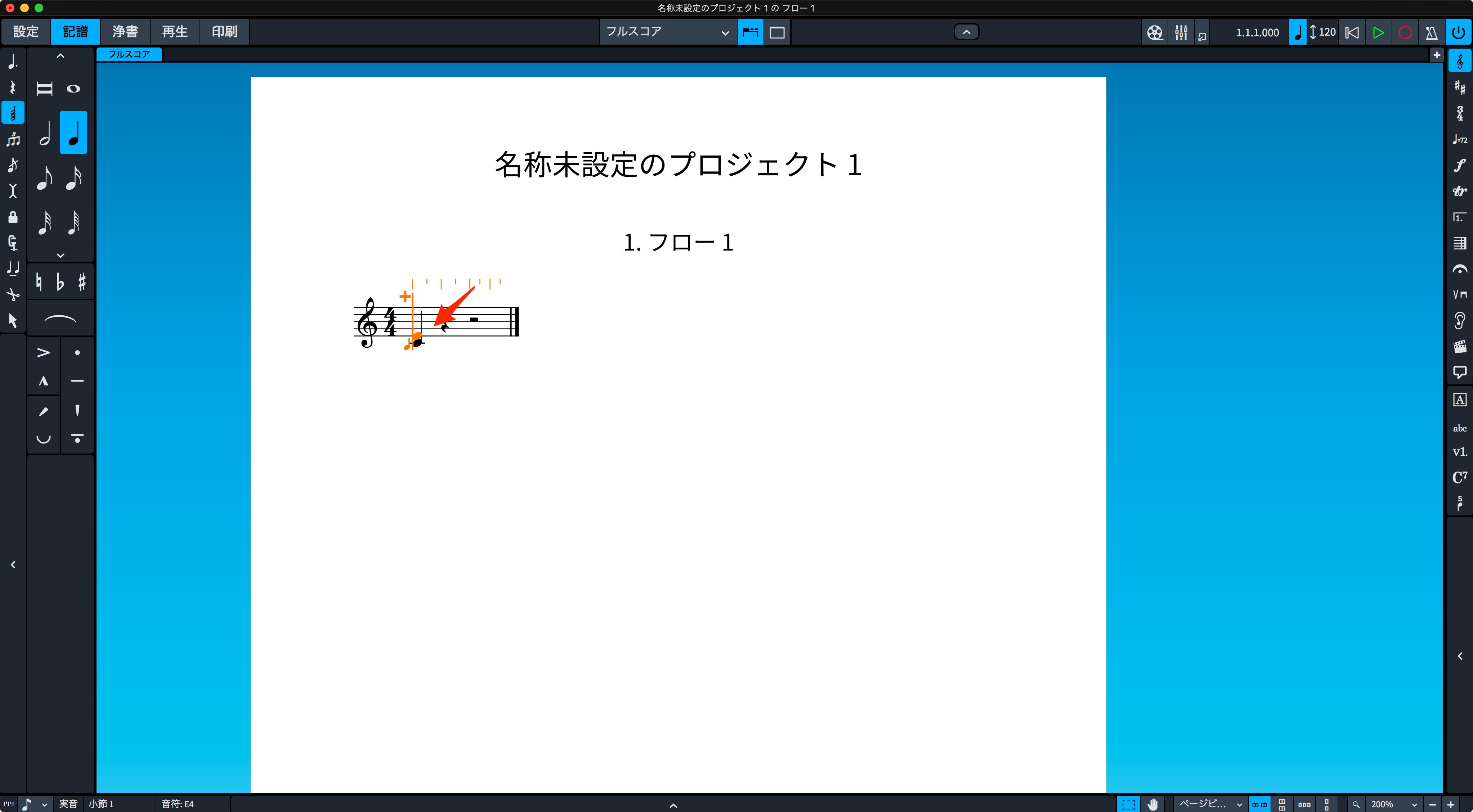 Dorico5_2