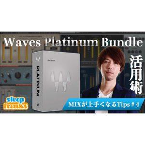 ミックスが上手くなるTIPS Waves Platinum Bundle 活用術