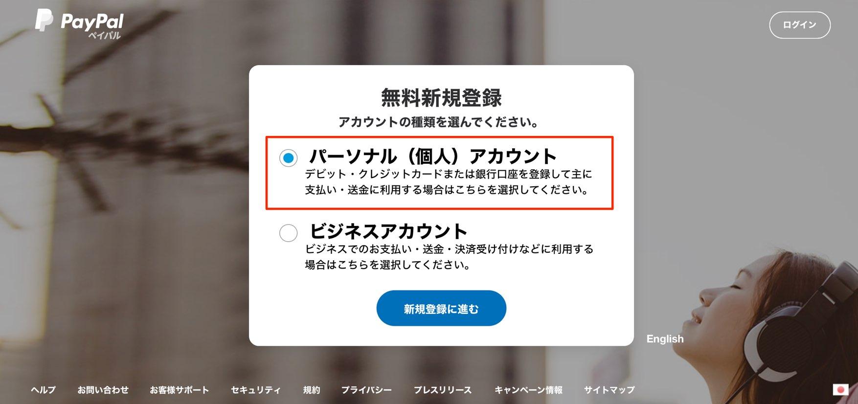 世界中のユーザーがPayPalを利用しています - 無料で新規登録