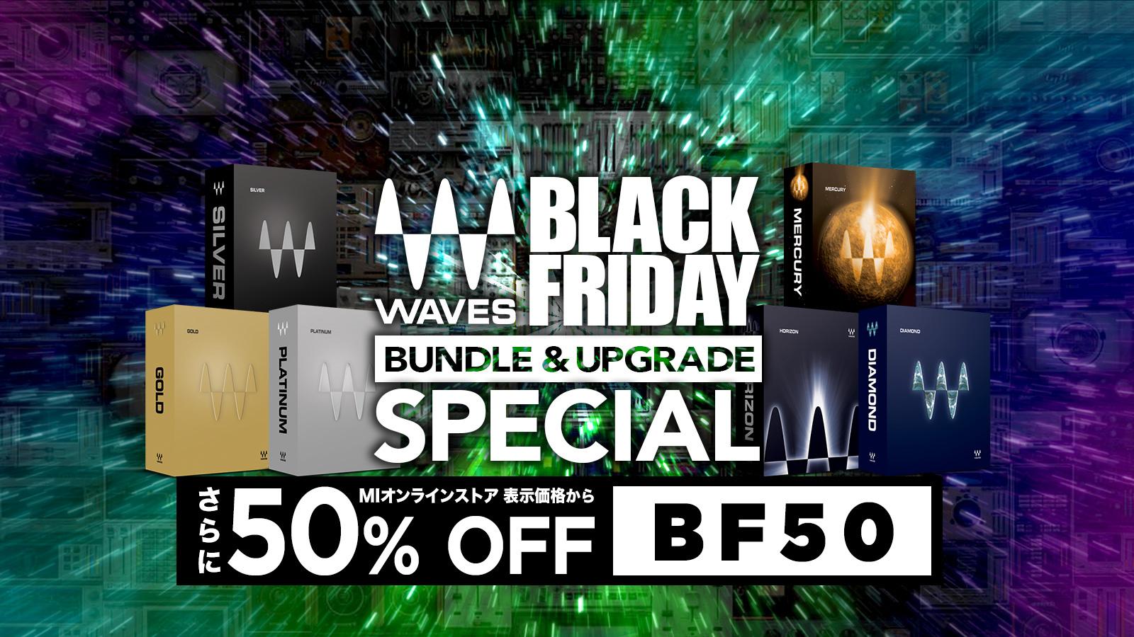 【クーポンでさらに50%OFF】Waves ブラックフライデー ほぼ全品が対象!