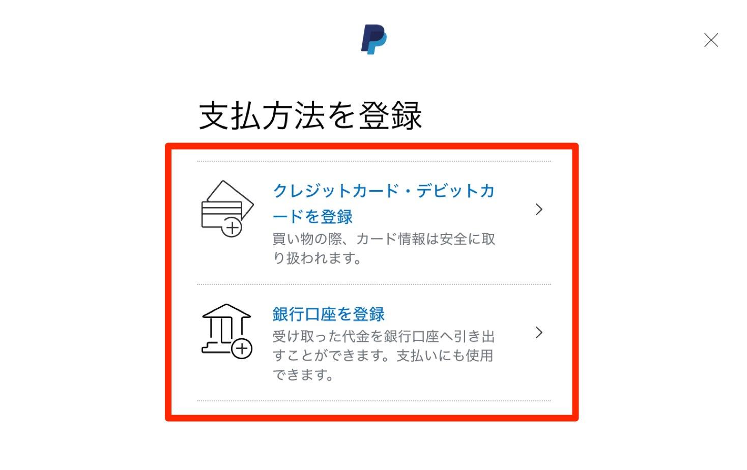 PayPal_ ウォレット