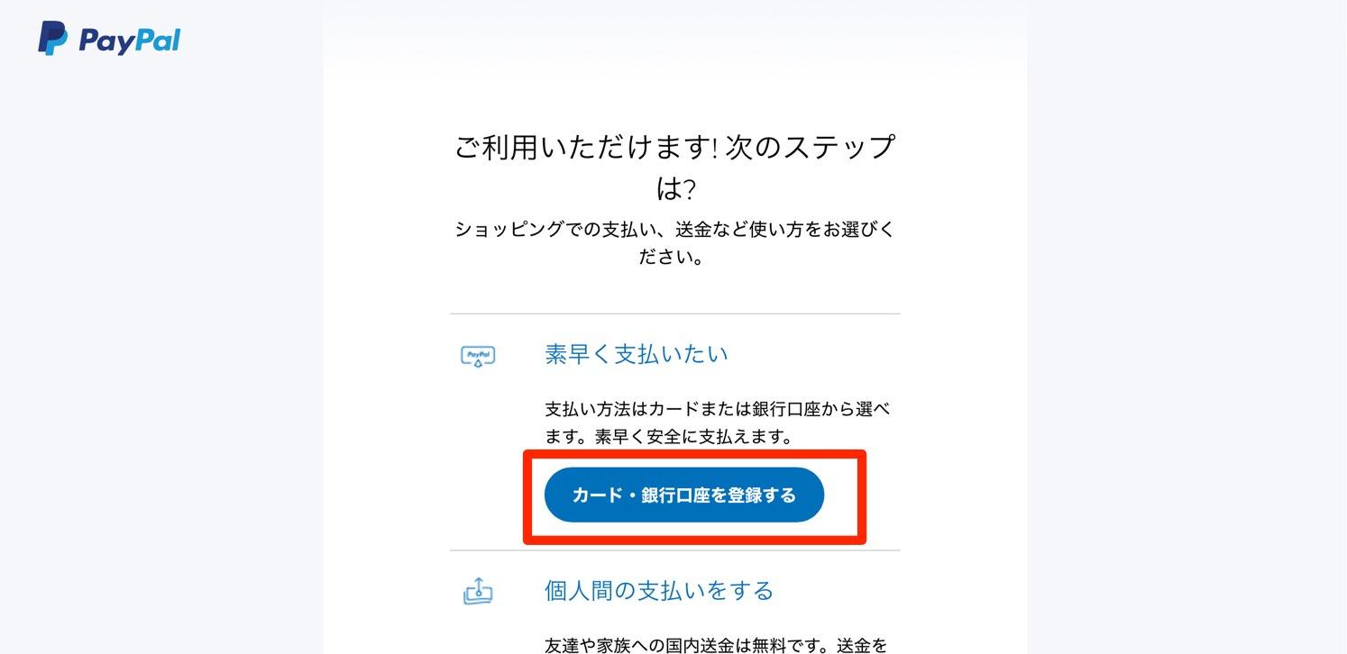 PayPalへの新規登録_ PayPalのビジネス_パーソナルアカウントの作成