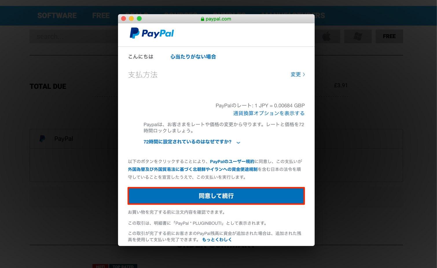PayPal 決済