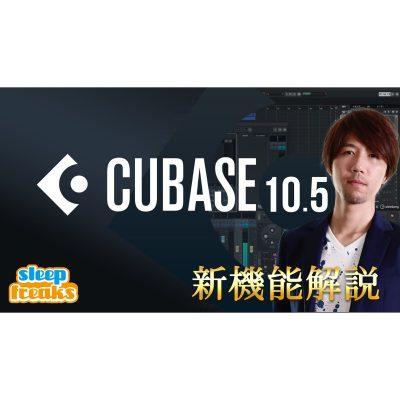 Cubase-10.5-eye