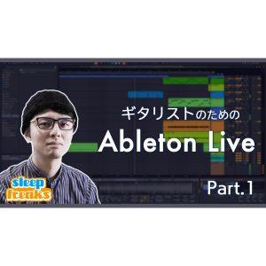 【ギタリストのためのAbleton Live】#1 ドラムトラック制作のワークフロー