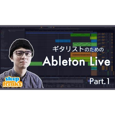 Guitar-AbletonLive-1-eye