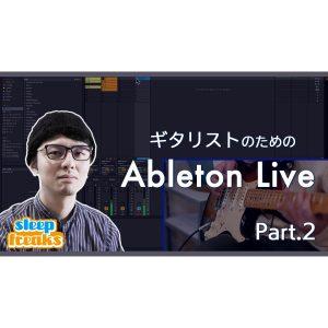 【ギタリストのためのAbleton Live】#2 ギターを使用したMIDIとAudioレコーディングのワークフロー