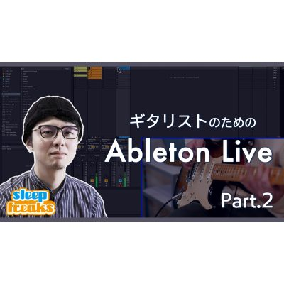 Guitar-AbletonLive-2-eye