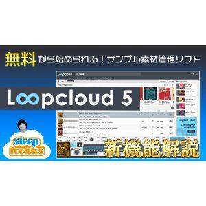 トラックメイキングが更に捗る有料版も登場!!  Loopcloud 5  新機能の解説