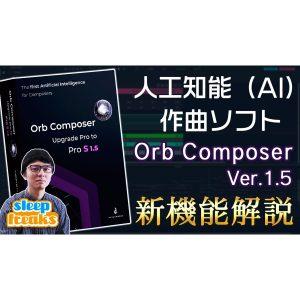 人工知能の作曲支援ソフト「Orb Composer 1.5」新機能解説