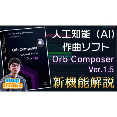 ORB-Composer-1.5-eye