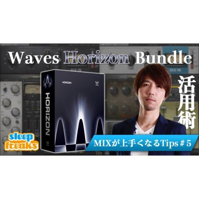 Waves-Horizon-Bundle-eye