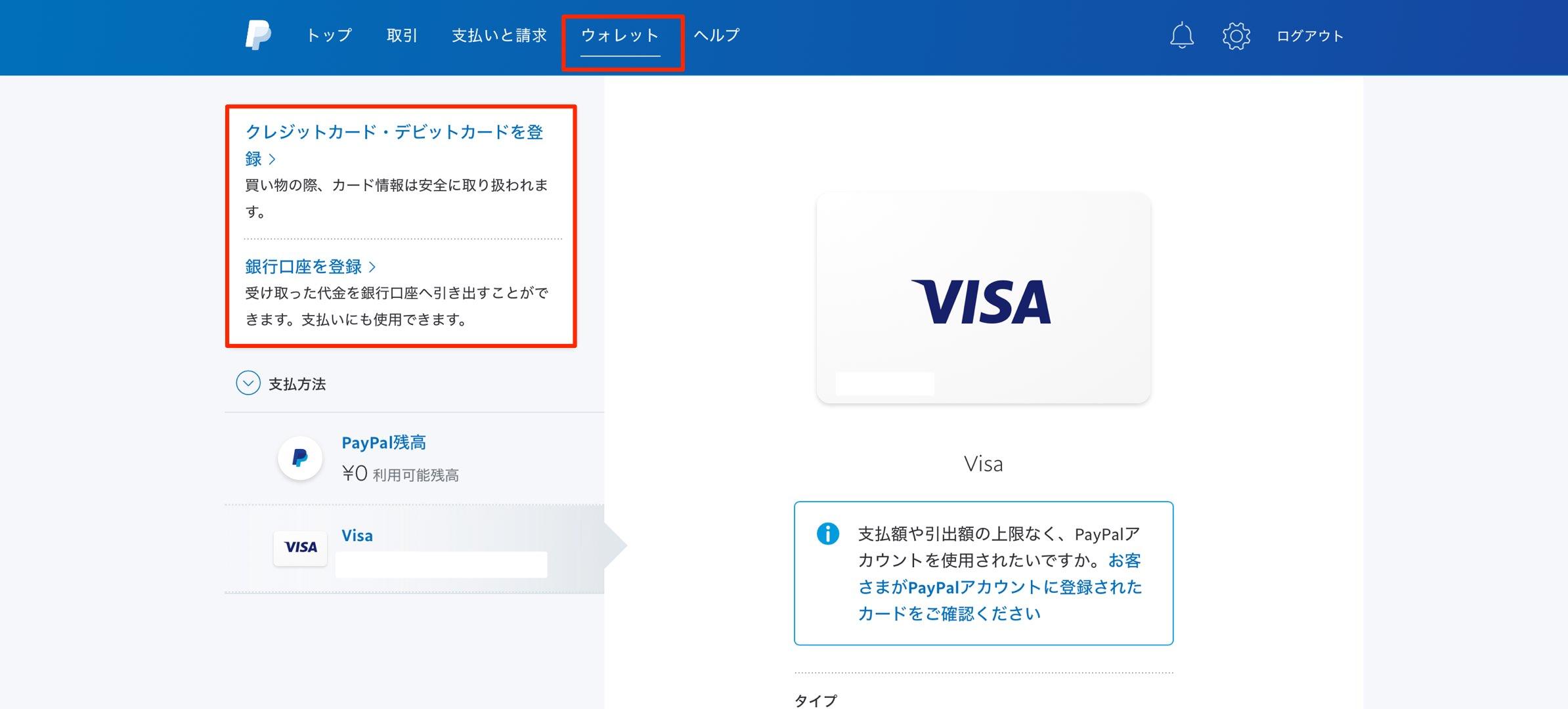 カードや口座の変更 Paypal-1