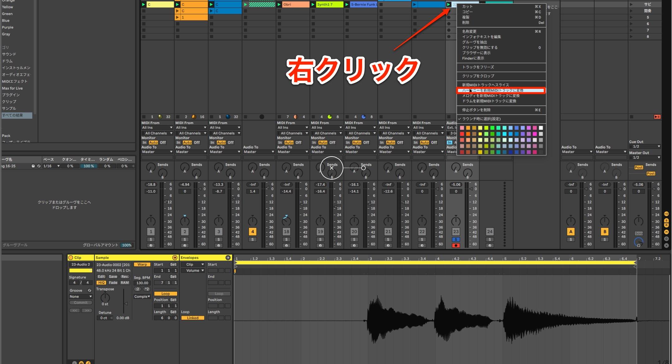 ハーモニーを新規MIDIトラックに変換