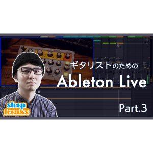 【ギタリストのためのAbleton Live】#3 Instrument RackとExternal Instrumentでリードサウンドを作成する