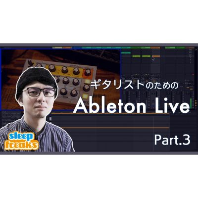 Guitar-AbletonLive-3-eye