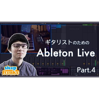 Guitar-AbletonLive-4-eye