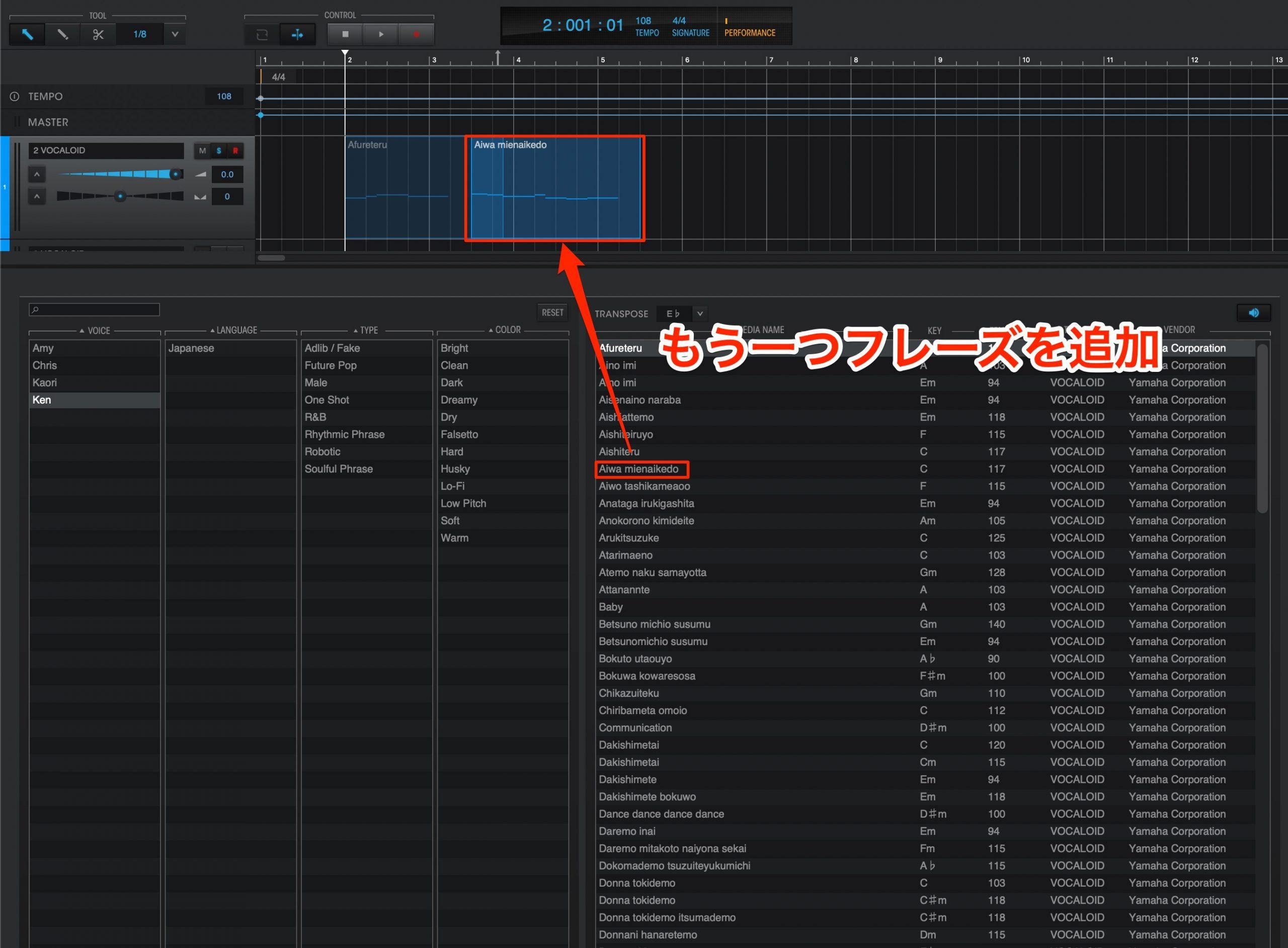VOCALOID5_Editor3