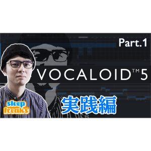 VOCALOID5の使い方【実践編】メロディの作成  #1