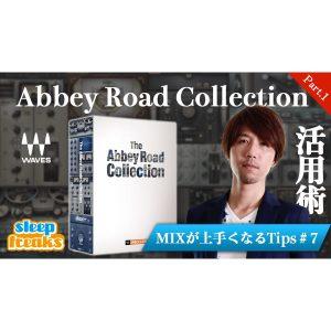 ミックスが上手くなるTIPS Waves Abbey Road Collection 活用術①