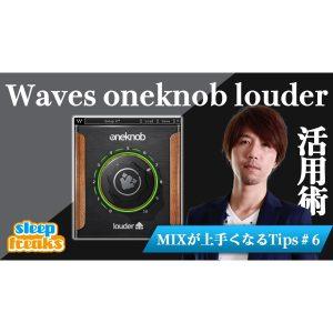 ミックスが上手くなるTIPS Waves OneKnob Louder 活用術