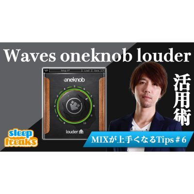 Waves-oneknob-louder-eye