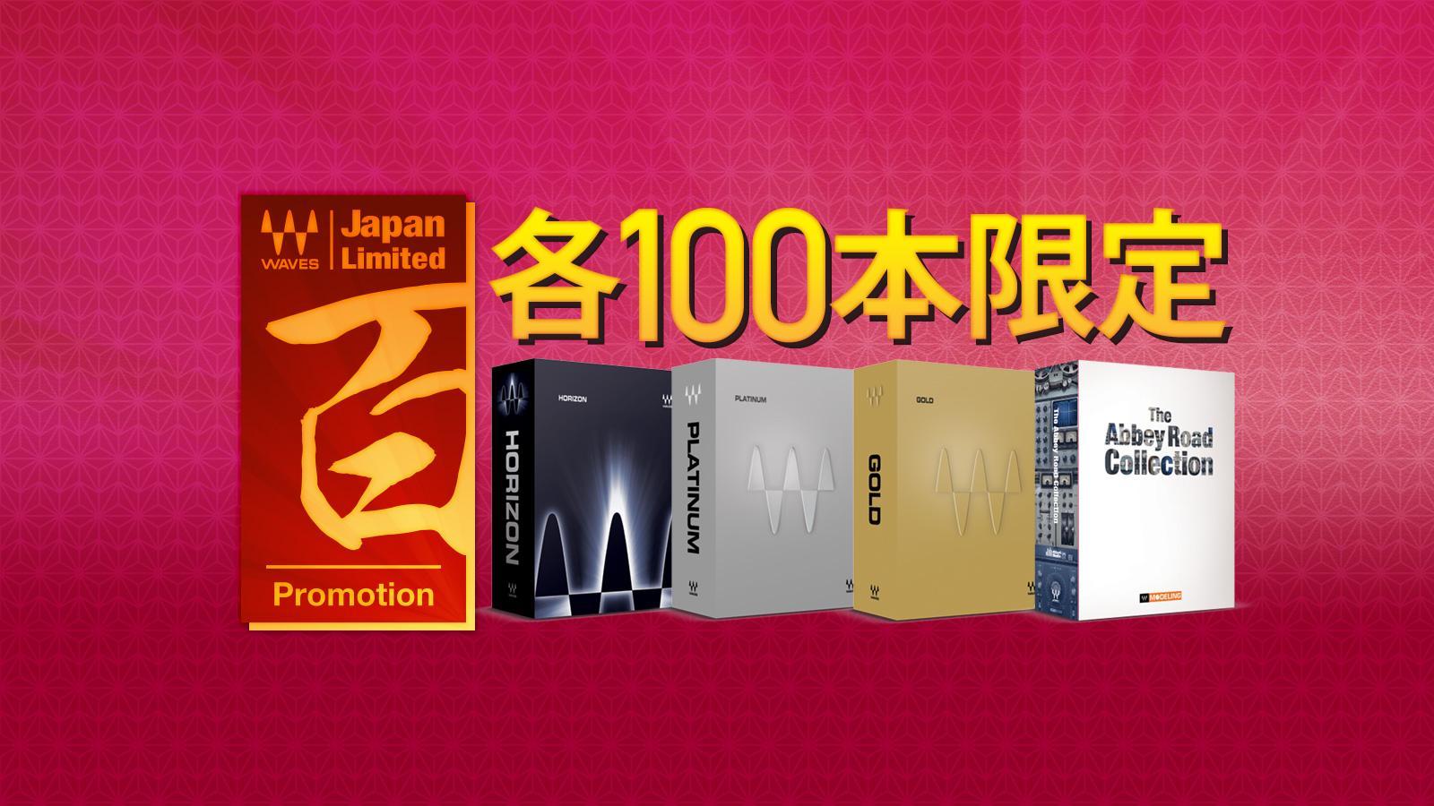 【数量限定】Waves 日本だけの「限定:100」プロモーション開催!