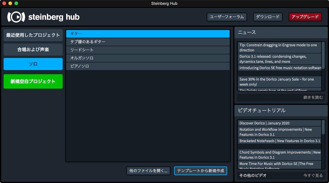 DoricoSE_3.1_7