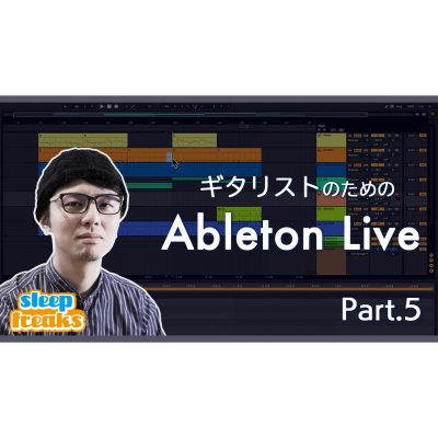Guitar-AbletonLive-5_eye