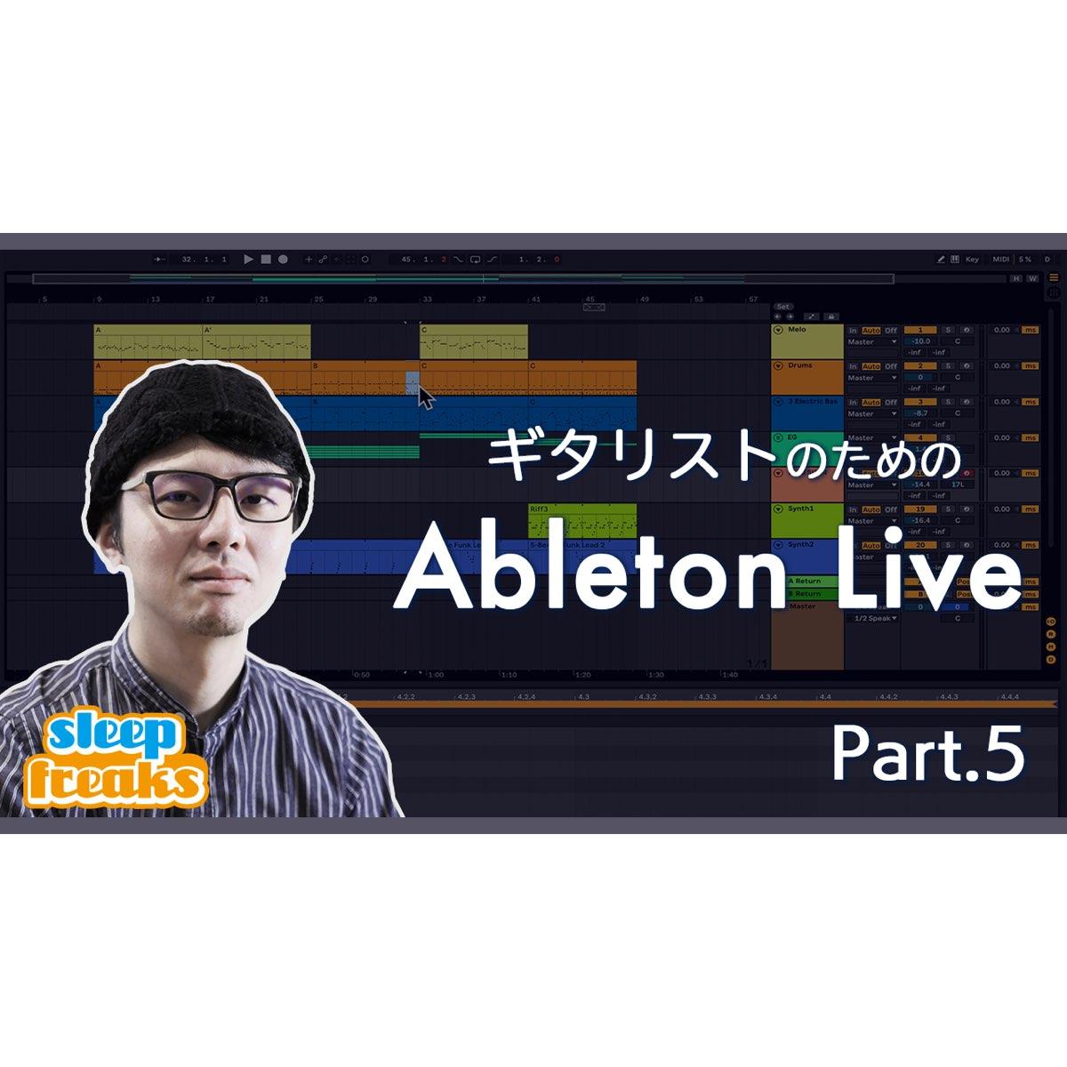 【ギタリストのためのAbleton Live】#5 セッションビューを活用した楽曲構築方法