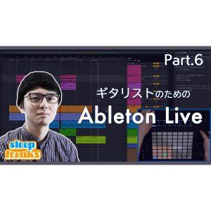 【ギタリストのためのAbleton Live】#6 多彩なLiveのミックス機能解説
