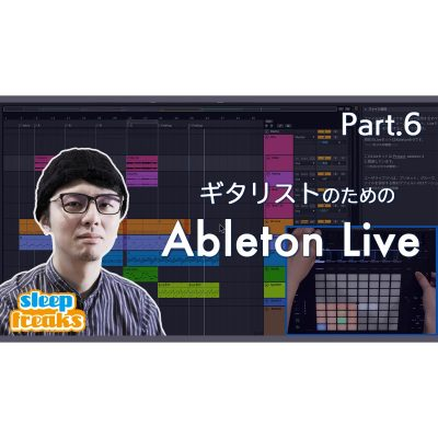 Guitar-AbletonLive-6-eye