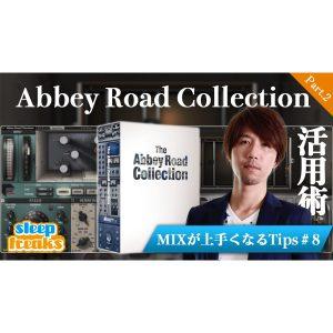 ミックスが上手くなるTIPS Waves Abbey Road Collection 活用術② リバーブ編