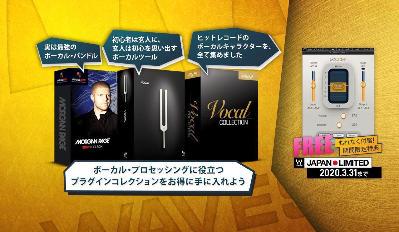 Waves ボーカル系バンドルがお得な日本限定価格 + RVoxが無料で付属!