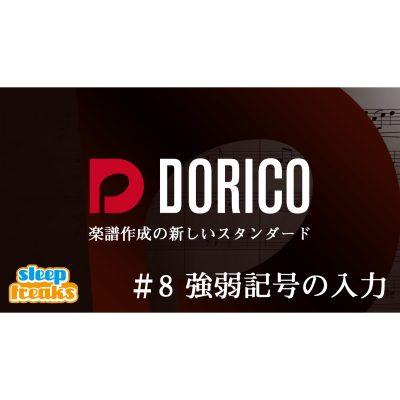 Dorico-8-eye