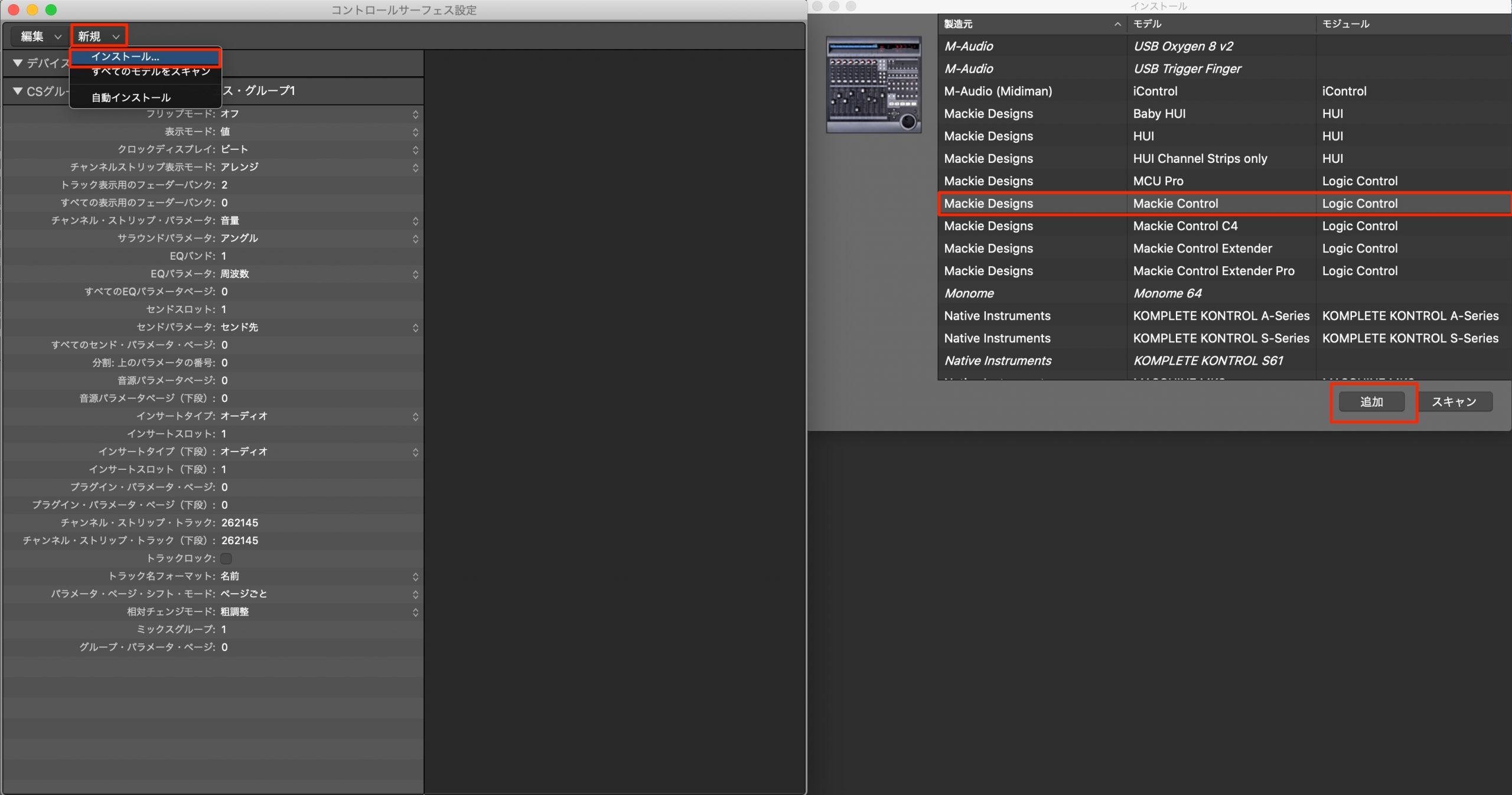Logic Pro X コントロールサーフェス
