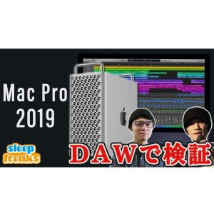 Mac Pro 2019  最強最速の28コア その実力をDTM(音楽制作ソフト)で検証