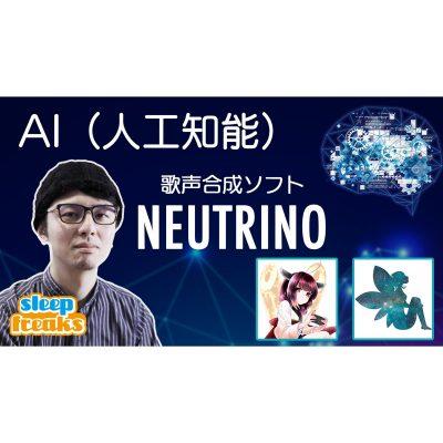 Neutrino-eye