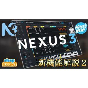reFX Nexus 3 (ネクサス)使い方  新機能まとめ  2