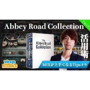 ミックスが上手くなるTIPS Waves Abbey Road Collection 活用術③ サチュレーション編