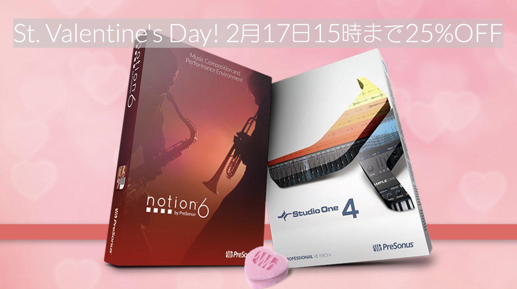 【25%OFF】Studio One & Notionがバレンタインセール中!