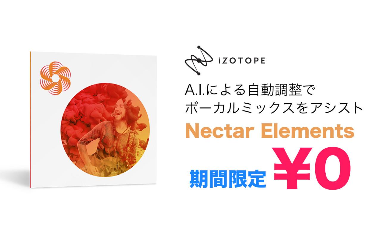 【0円】ボーカル処理が超簡単!AI搭載の iZotope Nectar Elementsが無償配付中!